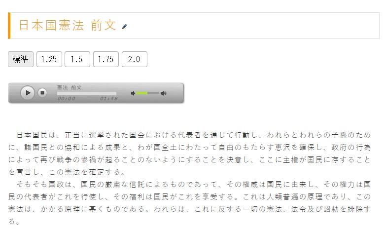 日本国憲法のページ説明です。