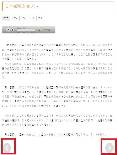 日本国憲法 前文のページ説明です。