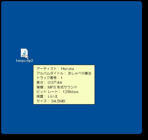 ファイル概要1